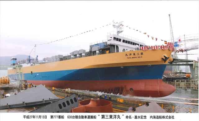 630台積自動車運搬船「第三東洋丸」