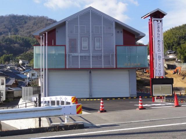 新・因島消防署