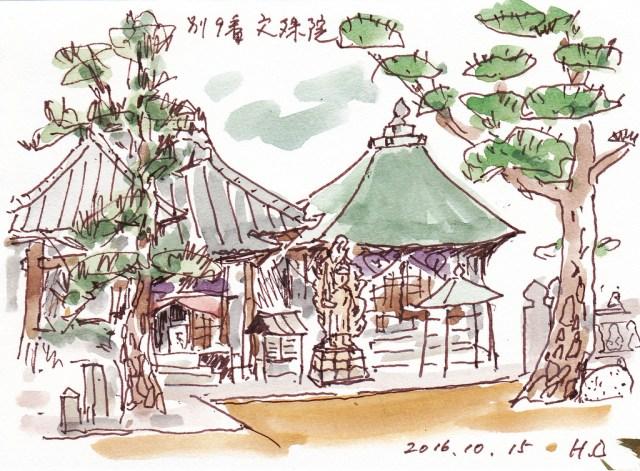 別格9番 文珠院(愛媛県松山市)
