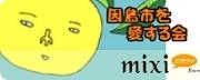因島市を愛する会(mixi)