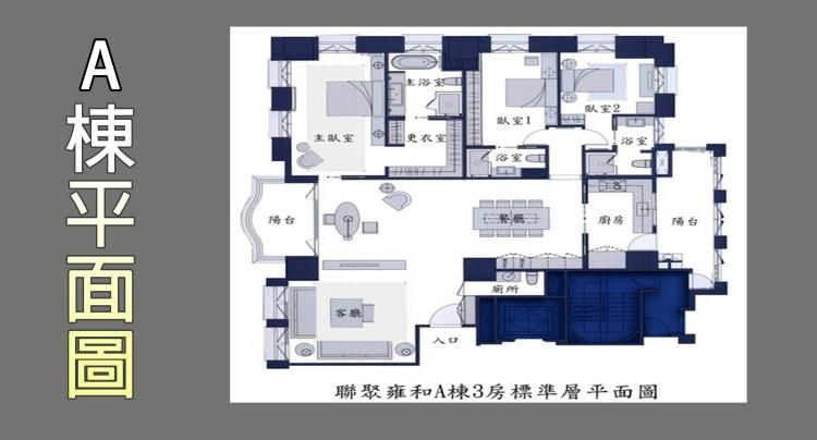 七期聯聚雍和社區 介紹 A棟棟格局 平面圖 家具配置圖 佩君0908-364-505