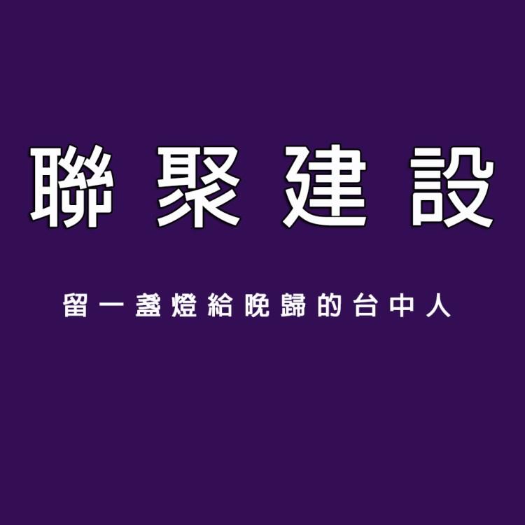 台中豪宅別墅交流區-聯聚建設