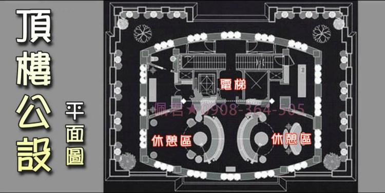 七期聯聚雍和社區 介紹 頂樓公設介紹 佩君0908-364-505