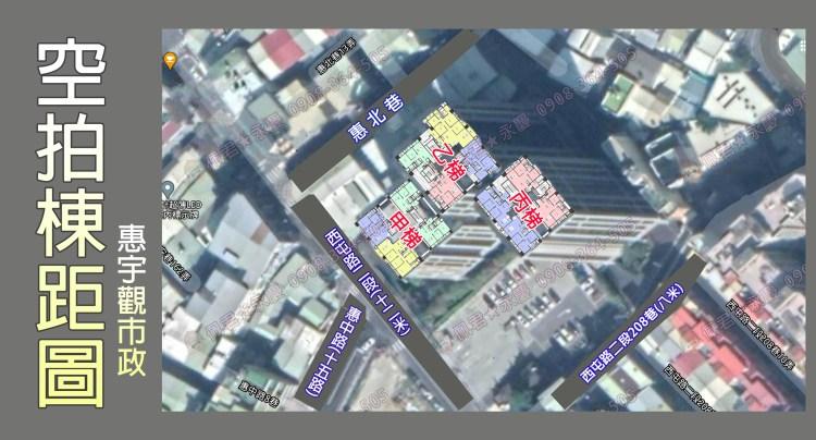惠宇觀市政社區 介紹 空拍 全區棟別圖 格局圖 佩君 0908-364-505