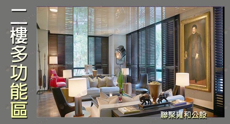 七期聯聚雍和社區 介紹 2樓公設:多功能室 佩君0908-364-505