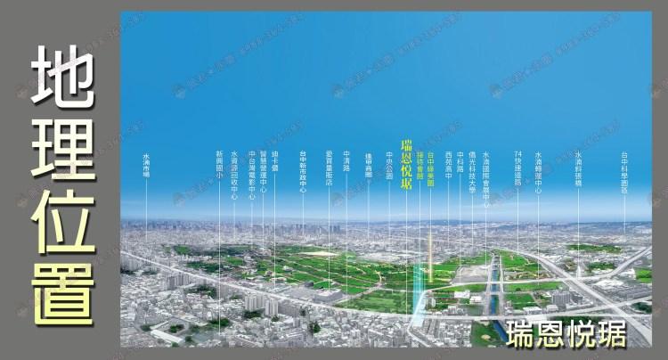水湳瑞恩悅琚社區 介紹 地理位置 佩君0908-364505