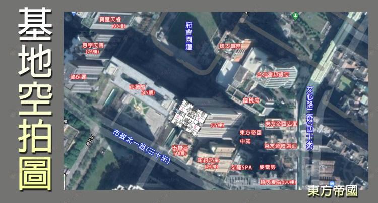 七期總太東方帝國社區 介紹 基地空拍  佩君 0908-364-505 外觀照