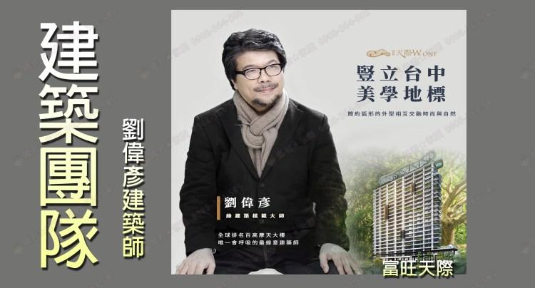 富旺天際W ONE社區 介紹  劉偉彥建築師 佩君0908-364-505
