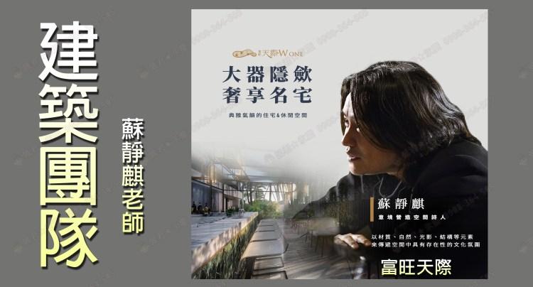 富旺天際W ONE社區 介紹  蘇靜麒老師 佩君0908-364-505