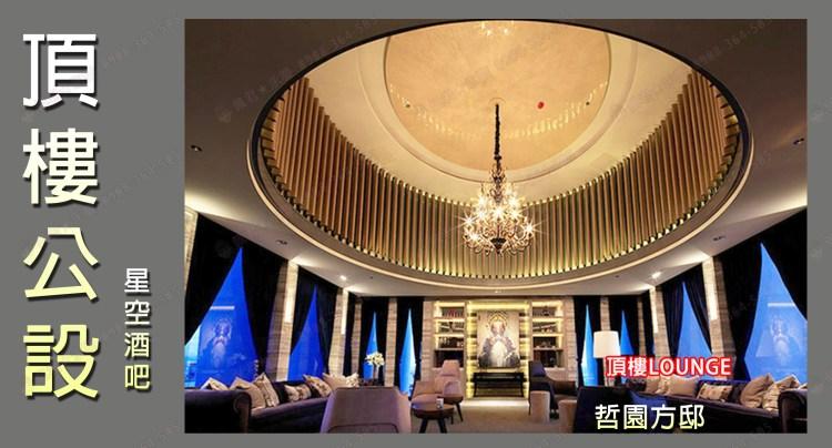 南七期哲園方邸社區 介紹  頂樓星空酒吧 佩君098-364-505