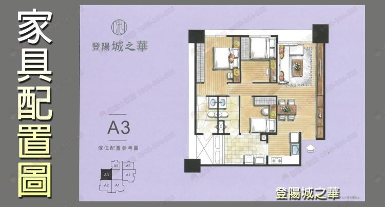 機捷登陽城之華社區 介紹 A3棟 家具配置圖 佩君0908-364-505