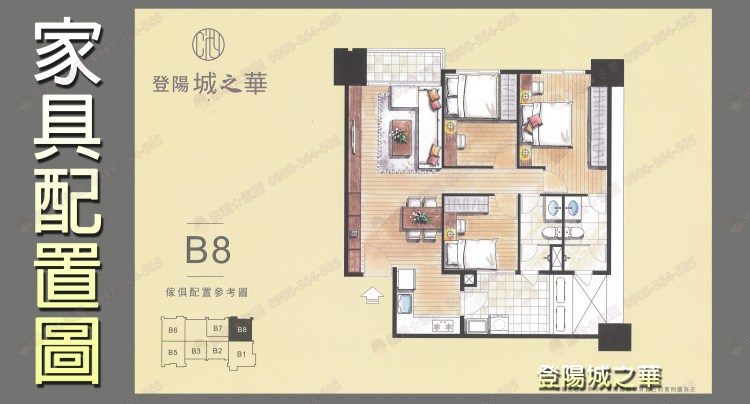 機捷登陽城之華社區 介紹 B8棟 家具配置圖 佩君0908-364-505