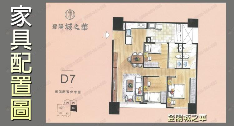 機捷登陽城之華社區 介紹 D7棟 家具配置圖 佩君0908-364-505