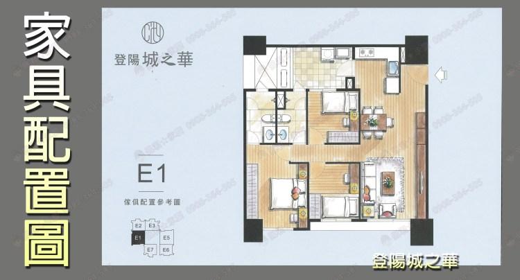 機捷登陽城之華社區 介紹 E1棟 家具配置圖 佩君0908-364-505