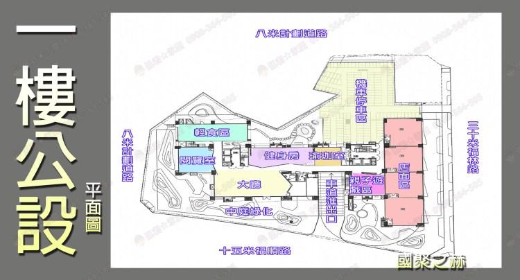 國聚之赫 一樓公設平面圖