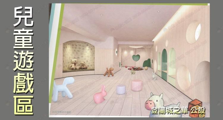 機捷登陽城之華社區 介紹 公設 兒童遊戲區 佩君0908-364-505