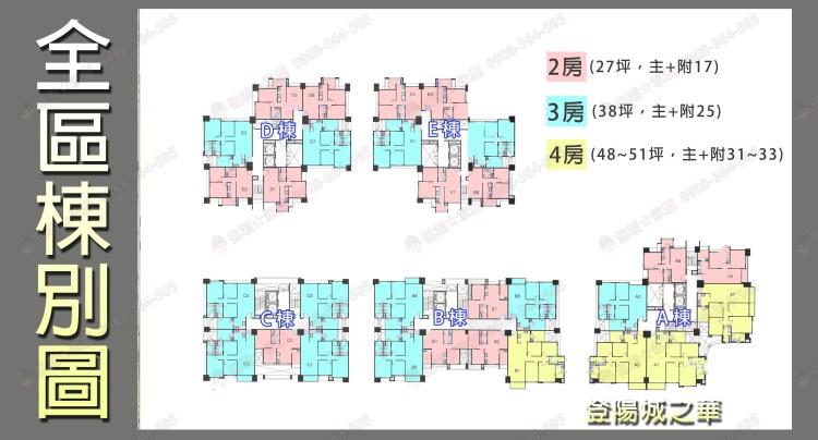 機捷登陽城之華社區 介紹 全區棟別圖 格局圖 佩君0908-364-505