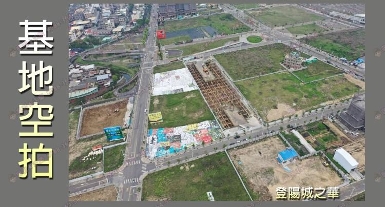 機捷登陽城之華社區 介紹 基地空拍 佩君0908-364-505