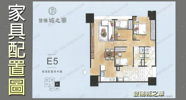 機捷登陽城之華社區 介紹 E5棟 家具配置圖 佩君0908-364-505