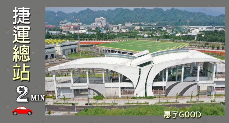 機捷嵐CASA社區 介紹 生活能 捷運總站 佩君0908-364-505