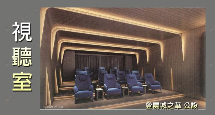 機捷登陽城之華社區 介紹 公設 視聽室 佩君0908-364-505