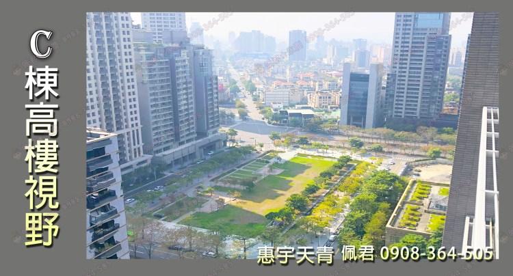 府會園道-惠宇天青社區 介紹 C棟看出視野 佩君 0908-364-505