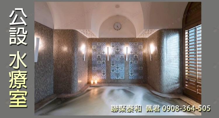 七期聯聚泰和社區 介紹 公設水療室 佩君0908364505