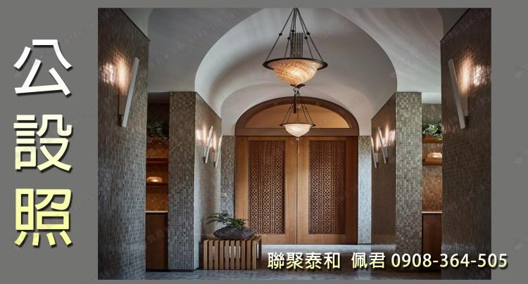 七期聯聚泰和社區 介紹 公設照片1 佩君0908364505