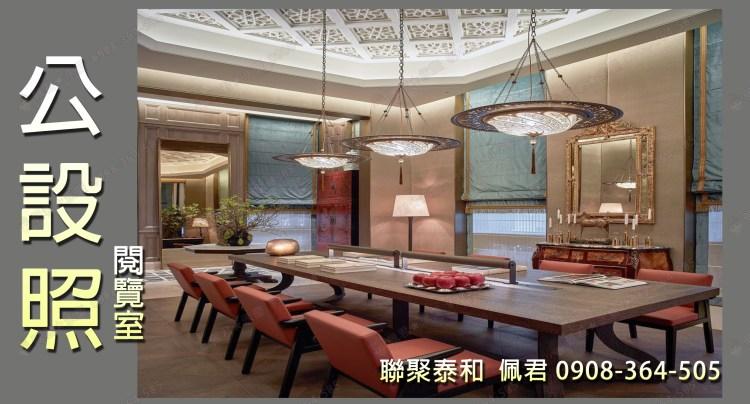 七期聯聚泰和社區 介紹 公設閱覽室 佩君0908364505