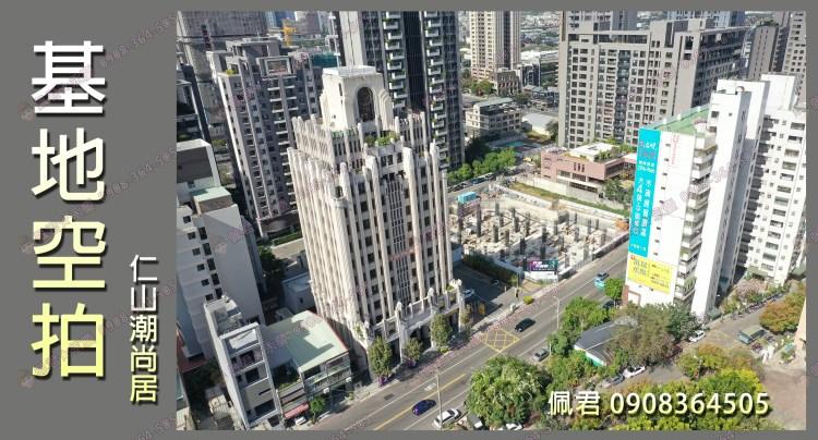 十二期-仁山潮尚居 基地空拍照