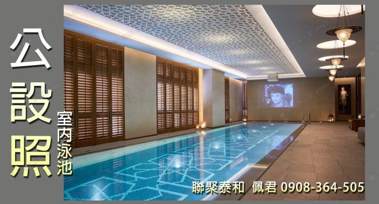七期聯聚泰和社區 介紹 公設室內泳池 佩君0908364505