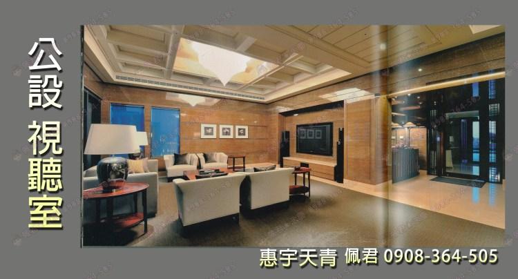 府會園道-惠宇天青社區 介紹 頂樓公設 視聽室 佩君 0908-364-505