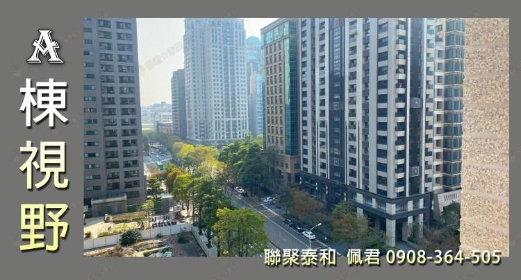 七期聯聚泰和社區 介紹 A棟面園道視野 佩君0908364505
