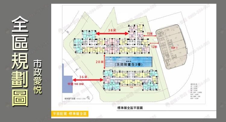 市政愛悅-3樓平面圖&棟距圖 佩君0908364505