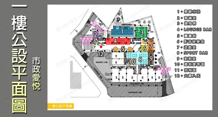 市政愛悅-1樓公設平面圖 佩君0908364505