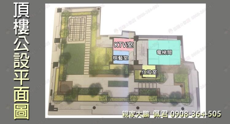 親家大鵬-水湳經貿園區 頂樓公設平面圖