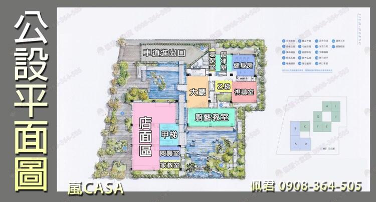 機捷嵐CASA社區 介紹 1樓公設平面圖 佩君0908-364-505