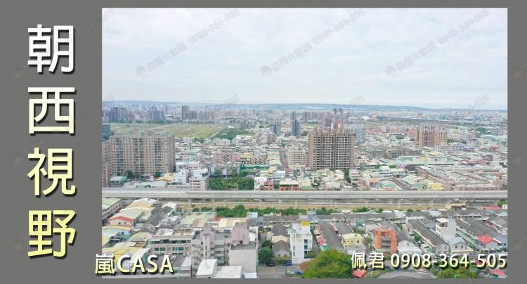 機捷嵐CASA社區 介紹 朝西視野 佩君0908-364-505