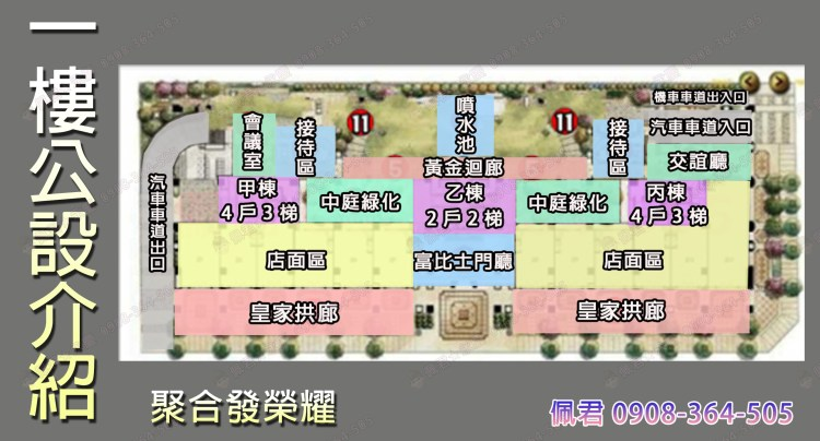 七期聚合發榮耀社區-介紹 一樓公設平面圖 公設介紹 佩君0908-364-505