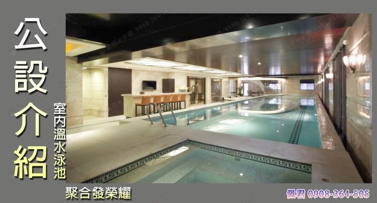 七期聚合發榮耀社區-介紹  公設介紹 :溫水泳池 佩君0908-364-505