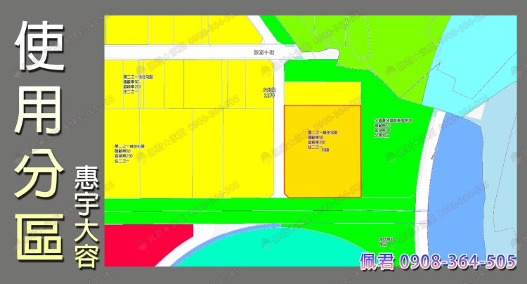 機捷惠宇大容社區 介紹 使用分區 佩君 098-364-505