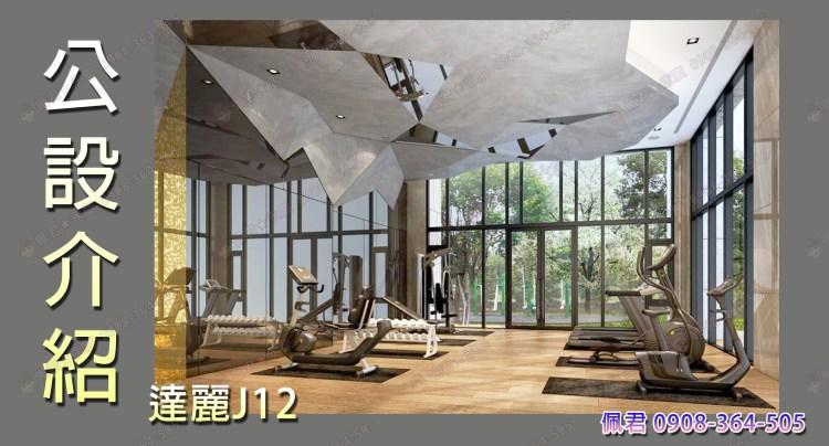 水湳經貿達麗J12社區 介紹 公設介紹 健身房 佩君0908-364-505