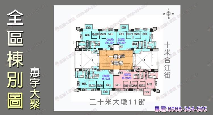 單元2惠宇大聚社區 介紹 全區棟別圖 格局圖 佩君 0908-364-505