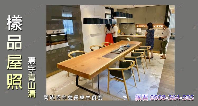 單元3惠宇青山清社區 介紹 開放式大中島 佩君 0908-364-505