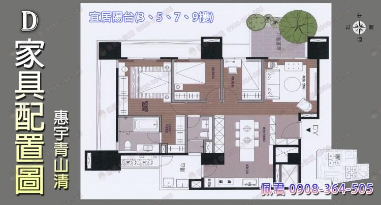單元3惠宇青山清社區 介紹 d棟別圖 格局圖 平面圖 佩君 0908-364-505