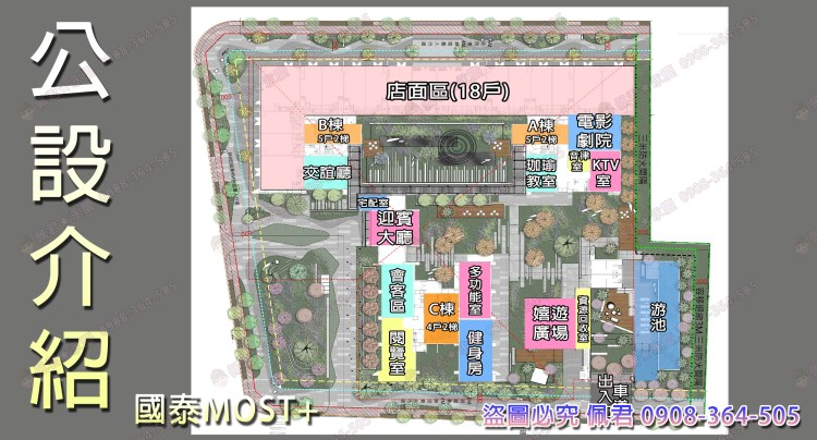 14期重劃區國泰most社區 介紹:公設介紹 佩君 098-364-505