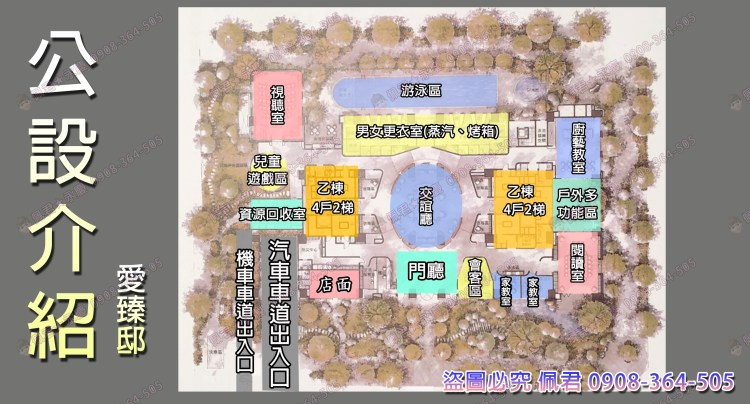11期龍寶愛臻邸社區 介紹:公設平面圖 公設介紹 佩君0908-364-505