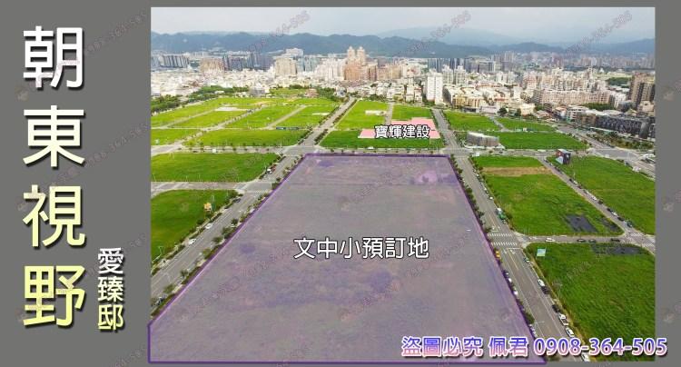 11期龍寶愛臻邸社區 介紹:朝東視野 面14期 佩君0908-364-505
