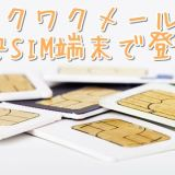 格安SIM端末でワクワクメール登録