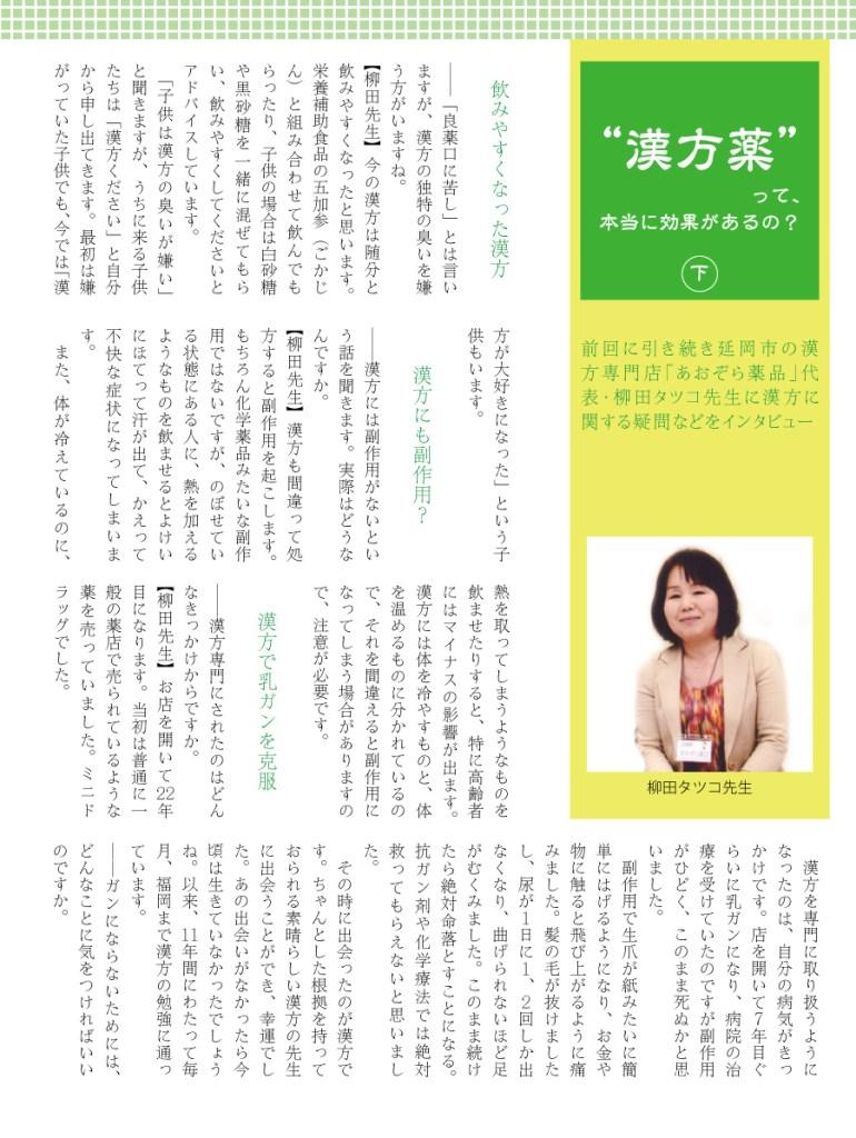 特集インタビュー下03